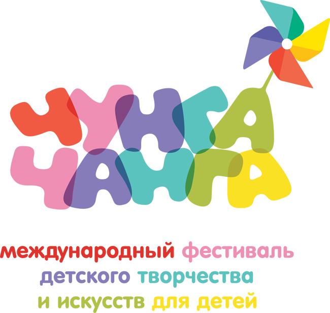 Фестиваль детского творчества и искусств для детей ЧУНГА-ЧАНГА. Официальный логотип